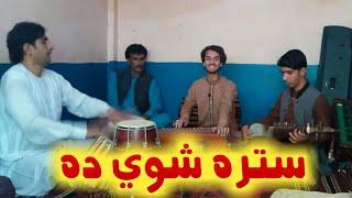 Pashto New Song 2020 Satra Shwe Da Samiullah Behsudi Pashto Maidani Songs نه وځې دکور ستره شوې ده
