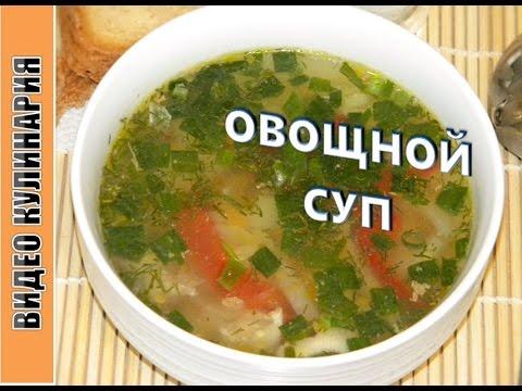 Овощные супы в мультиварке