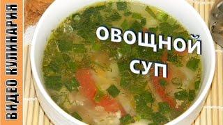 Овощной суп в мультиварке - полезный.