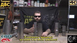 видео Изготовление пламегасителя своими руками