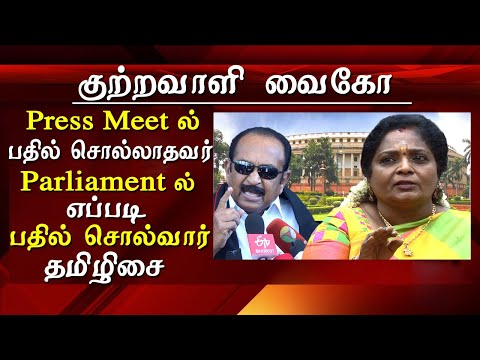Tamilisai vs viko  should not enter in Parliament Tamil news Convicted criminal viko has no moral responsibility to enter in Parliament said,TamilIsai Soundararajan in a press conference today at Chennai the BJP President of Tamil Nadu Tamil Isai Soundararajan also thank  the  union minister sprasad for the announcement to conduct postal dept recruitment Exams in all regional languages including Tamil BJP govt at centre always respects regional languages and responds promptly on popular demands from public       tamil news today    For More tamil news, tamil news today, latest tamil news, kollywood news, kollywood tamil news Please Subscribe to red pix 24x7 https://goo.gl/bzRyDm red pix 24x7 is online tv news channel and a free online tv