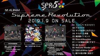 SPR5/「Supreme Revolution」全曲試聴動画