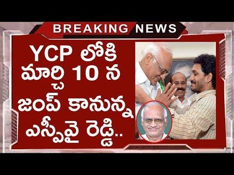 Nandyal MP SPY Reddy Join YSRCP On March 10 | YS Jagan Mohan Reddy