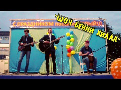 """""""Шоу Бенни Хилла"""" - Группа """"Хранитель маяка"""". Концерт. (кавер)"""