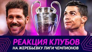 РЕАКЦИЯ КЛУБОВ НА ЖЕРЕБЬЕВКУ 1 4 ЛИГИ ЧЕМПИОНОВ Манчестер Сити Барселона ПСЖ Реал Мадрид