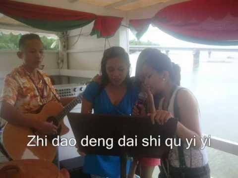 Ai Mei with lyrics