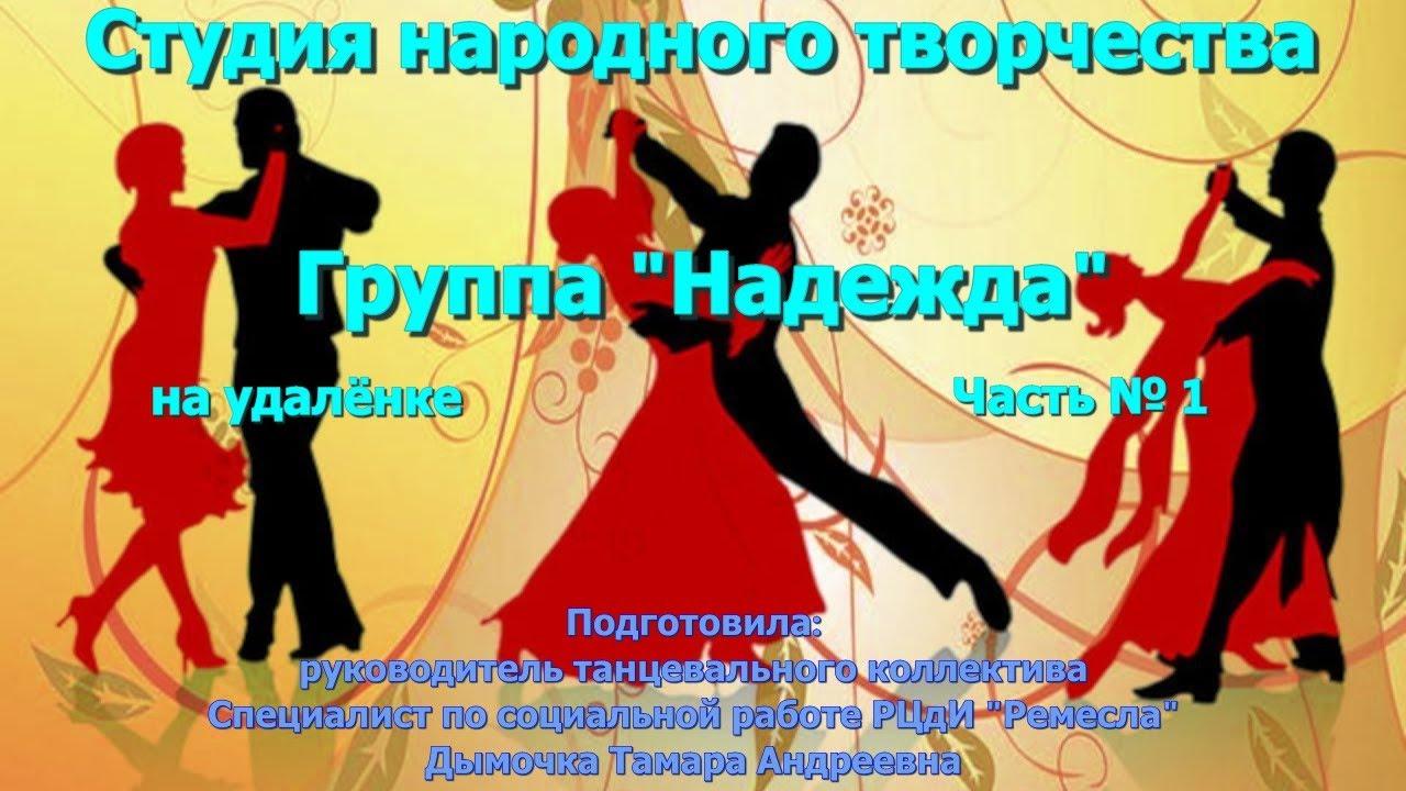 Танцевальная группа👯♂👯♀ «Надежда» скоро отметит пятилетний юбилей