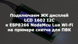 Подключаем ЖК дисплей LCD 1602 I2C к ESP8266 NodeMcu Lua Wi-Fi