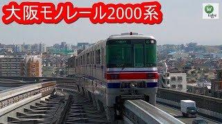 【最新編成】大阪モノレール2000系(第18編成) 柴原駅到着 Osaka monorail series2000 at Shibahara