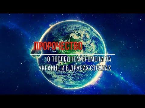 СИЛЬНОЕ ПРОРОЧЕСТВО -