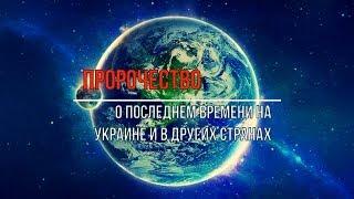 СИЛЬНОЕ ПРОРОЧЕСТВО - О последнем времени на Украине и в других странах