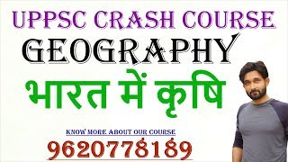 GEOGRAPHY CRASH COURSE, भारत की कृषि , (LECTURE-22)