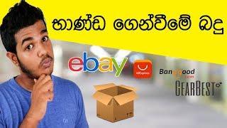 Import Tax ( Ebay , Aliexpress ...) -   Sri Lanka