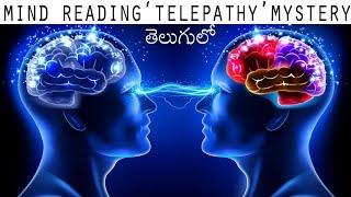 Is Telepathy Real,Mind Reading Telepathy Mystery Revealed In Telugu | Mysteries | Dark Telugu