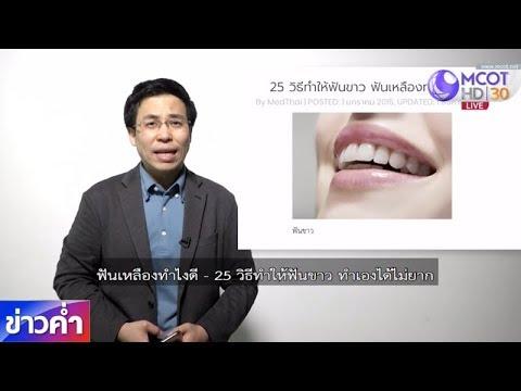 ชัวร์ก่อนแชร์ : 25 วิธีทำให้ฟันขาว จริงหรือ?