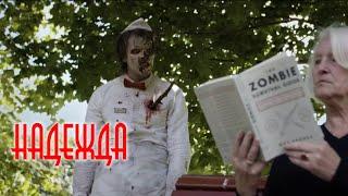 надежда / 18+ /Короткометражка / мистика / ужасы / Слабонервным не смотреть!