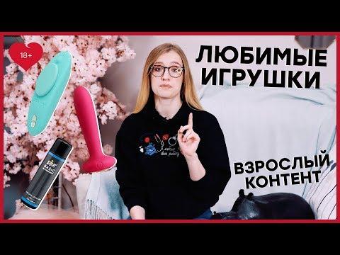 "ЛЮБИМЫЕ ИГРУШКИ ""ВЗРОСЛЫЙ КОНТЕНТ"" – We-vibe Moxie, Svakom Primo, Pjur Waterbased [Точка Любви]"