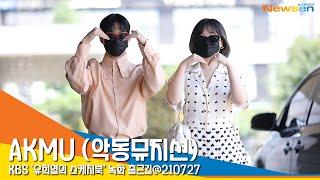 AKMU (악뮤), '현실 남매의 비지니스 하트' (유희열의스케치북) #NewsenTV