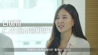 [CJ프레시웨이] MD 직무소개 (가공음료/유제품)