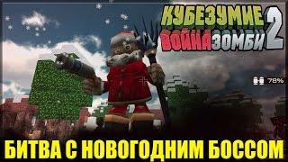 Кубезумие 2 - Новогодний Босс