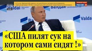 Путин про ГУБИТЕЛЬНУЮ политику США