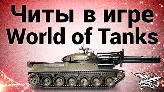 <b>Читы</b> в игре <b>World of tanks</b>