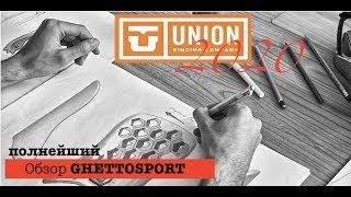 Крепления Union bindings 2020 полный обзор коллекции + сравнение с конкурентами.