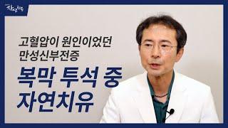 고혈압이 원인, 복막 투석 중인 만성신부전증 자연치유