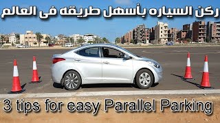 ركن (صف) السياره فى 3 خطوات فقط Parallel Parking In just 3 steps