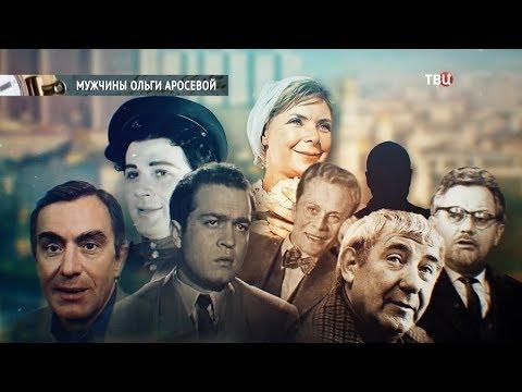 Мужчины Ольги Аросевой