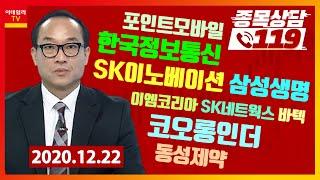 SK이노베이션, 이엠코리아, SK네트웍스, 코오롱인더,…