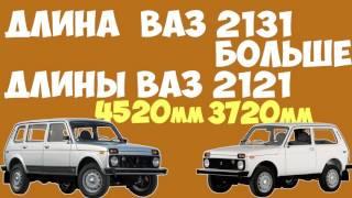 видео ваз 21214 технические характеристики