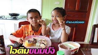 ไอติมขนมปัง ทำไอติมกินเองที่บ้าน l น้องใยไหม kids snook