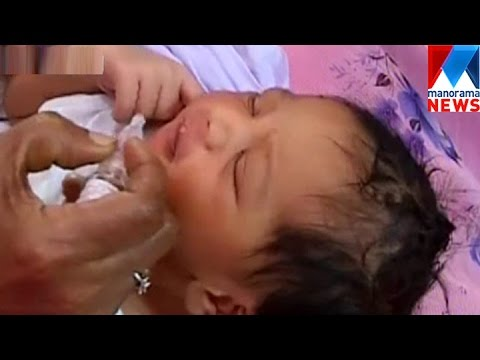 2017's  first polio vaccine distribution tomorrow  | Manorama News