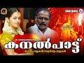 കനല്പാട്ട് | Kanalpattu | Malayalam Nadanpattukal | Nadanpattukal Audio JukeBox | C J Kuttappan