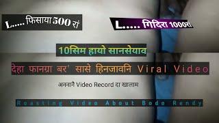 Jaba Daja Bodoni Roasting Video । New Bodo Viral Video । About Bodo Rendy । Bodo Labra