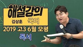 [대성마이맥] 국어 김…