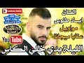 اياد طنوس الليلة بدي خلي الكاس - مواويل عتابا ميجانا Arabic Singer - NissiM KinG MusiC