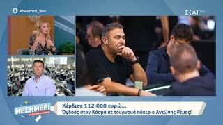 Μεσημέρι με τον Γιώργο Λιάγκα   Αντώνης Ρέμος: Κέρδισε 112.000 ευρώ σε τουρνουά πόκερ!   04/10/2019