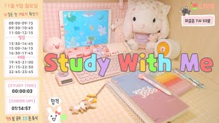 [20.11.30.월] 스터디윗미 실시간 | 11시간 공부 | 공부방송 | study with me | 공시생 | 같이 공부해요 | 교시별 알람 | 장작타는 소리 ASMR