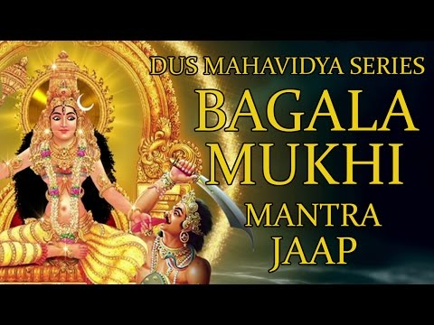 Bagalamukhi Mantra Jaap 108 Repetitions ( Dus Mahavidya Series )