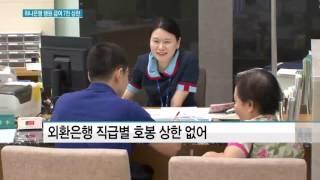 [단독]하나금융, 하나은행 중심 인사통합…행원 급여 7천 상한