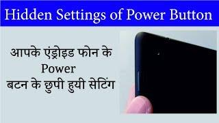 फोन के Power  बटन की छुपी हुयी सेटिंग । Hidden Settings of  Power Button