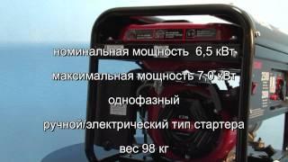 Генератор FORESTER EC7000E. Низкая цена в Украине!(, 2011-10-14T09:10:43.000Z)