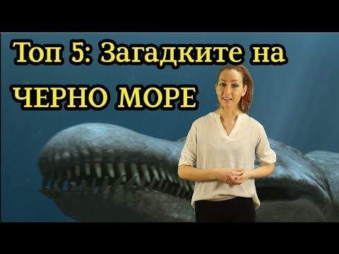Топ 5: Загадките на Черно Море