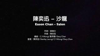 Eason Chan 陳奕迅 - 沙龍 Salon Lyrics(Eng sub/Cantonese pinyin) Mp3