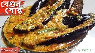 Begun Posto - Bengali Begun Recipe - Brinjal Curry with Poppy Seeds Paste - Bengali Veg Recipes