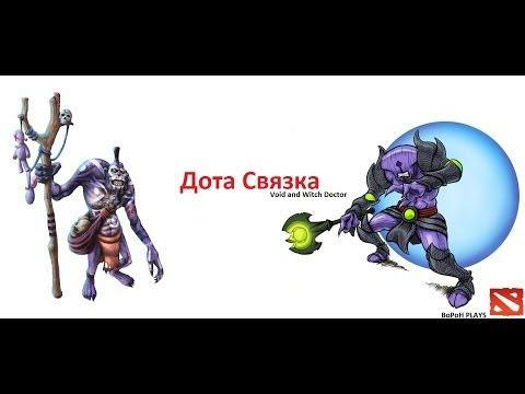 видео: Дота Связка №1 - void and witch doctor (dota 2)