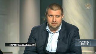 Дмитрий ПОТАПЕНКО - К чему готовиться людям? План Медведева 2.0: жесткая дискуссия за будущее страны