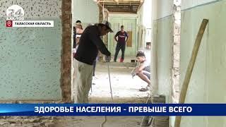 Талас: здоровье населения - превыше всего - Новости Кыргызстана